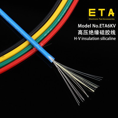 ETA6KV 测试专用导线