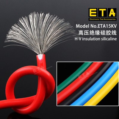 ETA15KV 测试专用导线