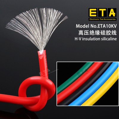 ETA10KV 测试专用导线
